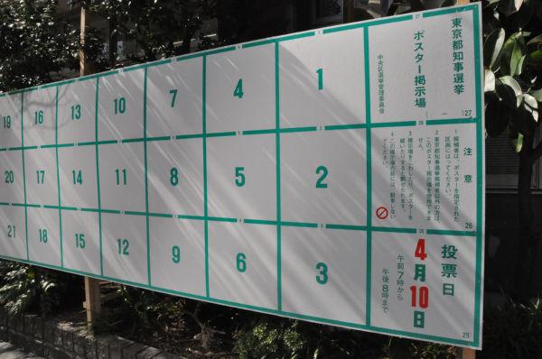 東京都知事選挙、候補者ポスター用の掲示板がお目見えした。(19日、東京・中央区。写真:筆者撮影)