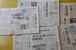19日付け各紙朝刊。 「発・送電の分離」「保安院の独立」がデカデカと。