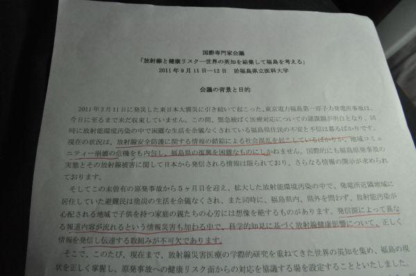 国際会議開催目的を記した内部文書。赤線、下から2行目に「情報災害」とある。