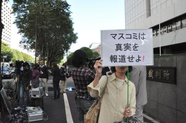 """マスコミが検察リークを受けてあたかもクロであるかのような報道を垂れ流し続けてきた。""""小沢事件""""の特徴だ。(6日朝、東京地裁前。写真:筆者撮影)"""