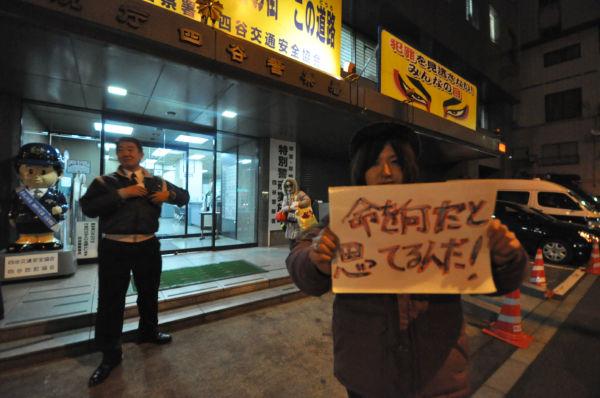 人命軽視の警察に抗議する山口さん。=四谷警察署前。写真:筆者撮影=