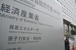 原子力安全・保安院の看板が変わっても、中味が変わらなければ事故はまた起きる。=経産省別館・霞が関。写真:筆者撮影=