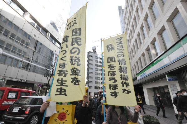 脱原発デモなのに反マスコミデモと勘違いさせるようなノボリがはためく。=渋谷、写真:筆者撮影=