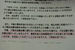 東電の営業センターから女性の家に送り付けられてきた手紙。「振込用紙は発行しないので窓口に来い」と書かれている。(ピンクのアンダーライン部分)