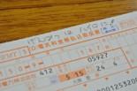 メッセージを書いた請求書を、1円少なくした現金と共にATMに投入する。機械が読み取り東電に伝わる。=写真:諏訪 京 撮影=