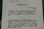外務省からの回答。「オスプレイの高江ヘリパッド使用」(ピンク下線)をはっきりと述べている。