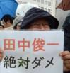 官邸前で再稼働反対集会が行われた20日朝、一部メディアが原子力規制委員会の人事を報道した。=20日夕、官邸前。写真:諏訪撮影=