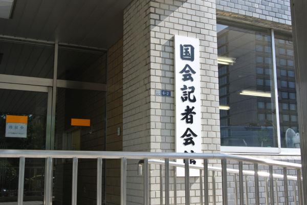 """""""崇高な目的""""で会館を独占する国会記者会。=写真:田中撮影="""