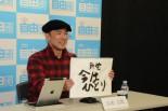 衆院選出馬の記者会見で新党名を発表する山本太郎さん。=1日、ニコ生スタジオ・原宿。写真:田中撮影=