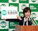 """出来上がったばかりの党のロゴを紹介する森ゆうこ代表。「""""国民の生活が第一""""は党是」と話した。=11日、生活の党本部・永田町。写真:島崎ろでぃ="""
